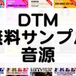 DTM無料サンプル音源