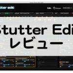 Stutter Editレビュー