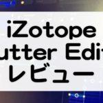 Stutter_Edit2レビュー