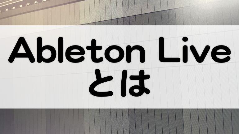 AbletonLiveとは