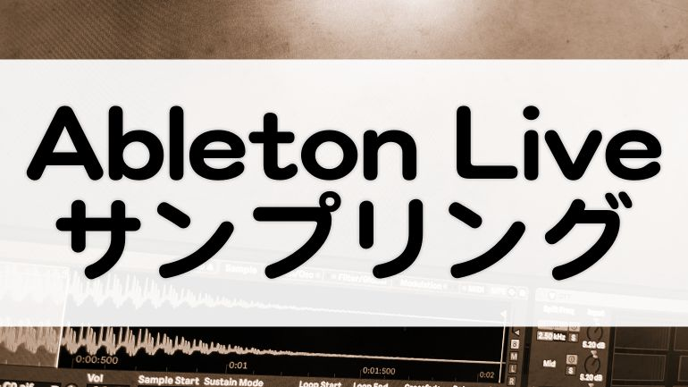 AbletonLiveでサンプリング