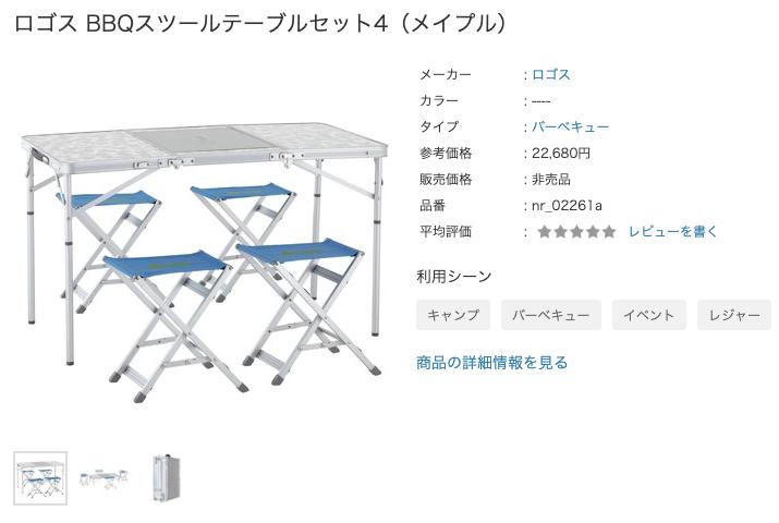 レンタルテーブルとチェア