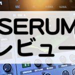Serumレビュー
