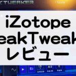BreakTweaker レビュー