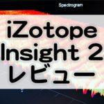 Insight2 レビュー