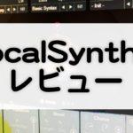 VocalSynth 2 レビュー