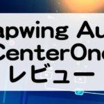 CenterOneレビュー