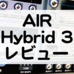 Hybrid 3レビュー