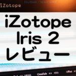 Iris2レビュー