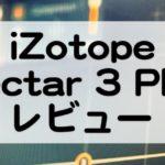 Nectar3Plusレビューとセール情報
