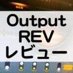 OutputREVレビュー