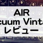 Vacuum Vintageレビュー