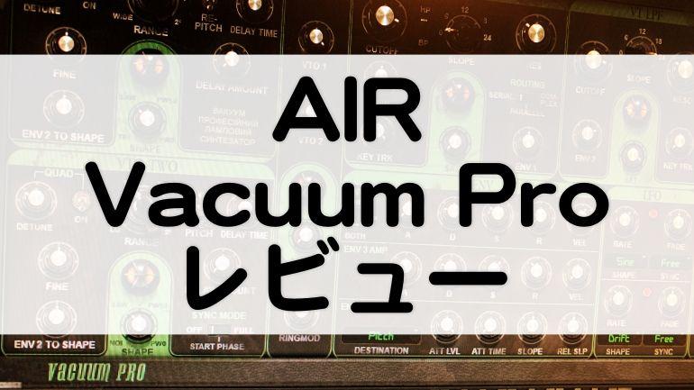 VacuumProレビュー