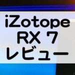 iZotope RX 7 レビュー