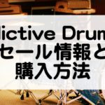 Addictive Drums2セール情報
