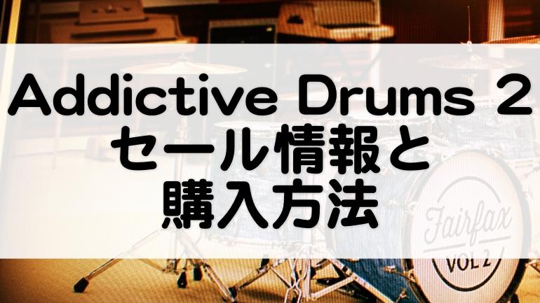 Addictive Drums2セール情報
