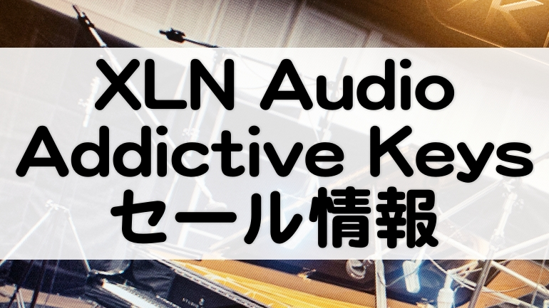 Addictive Keysセール