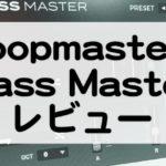 Bass Masterレビュー