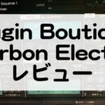 Carbon Electraレビュー