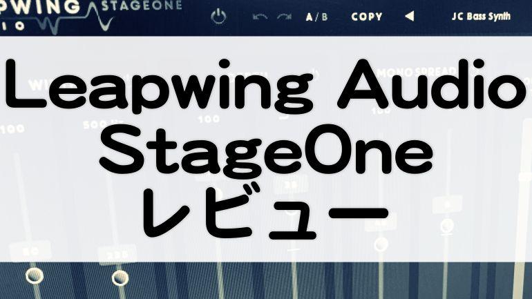 StageOne_プラグイン