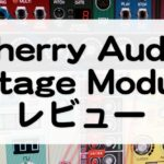 Voltage Modularレビュー