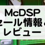 McDSPセール情報