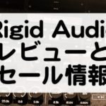Rigid Audio レビュー