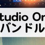 Studio Oneが付属するボカロやインターフェース情報