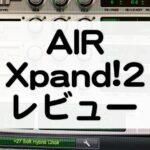 Xpand2レビュー