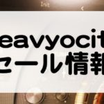 Heavyocity セール