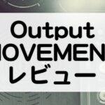 OutputMovementレビューとセール情報