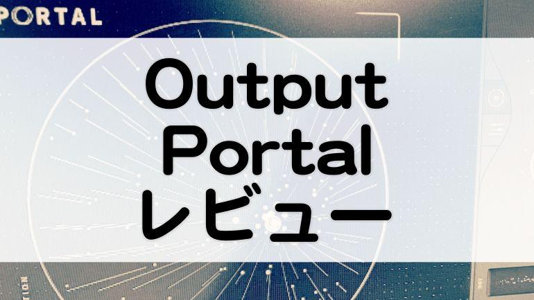 OutputPortalレビューとセール情報