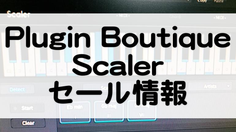 Scaler セール情報