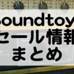 Soundtoysセール情報