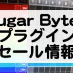 Sugar Bytesセール情報