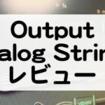 output analog strings レビュー