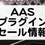 AASセール情報