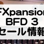 BDF 3 セール情報