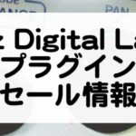 Boz Digital Labs セール情報