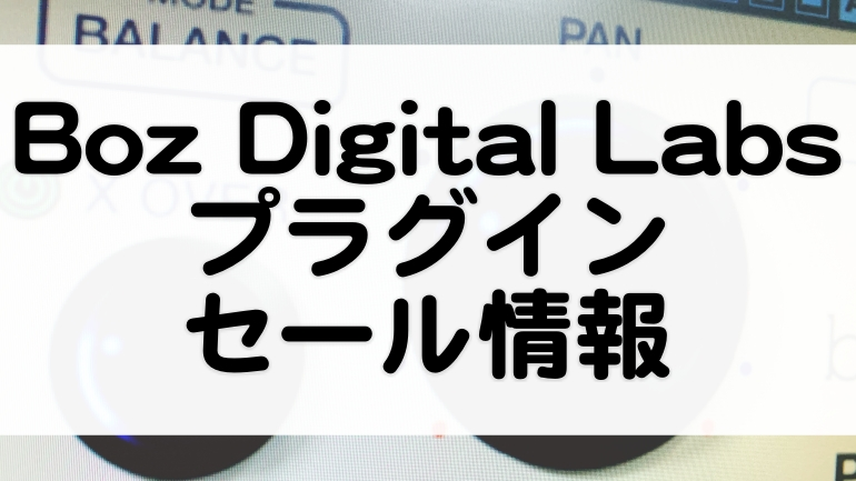 Boz Digital Labs セール情報