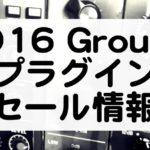 D16 Group セール情報