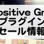 Positive Grid セール情報