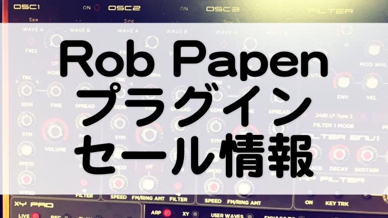 Rob Papen セール情報