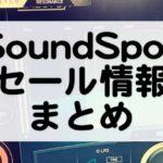 SoundSpot セール情報