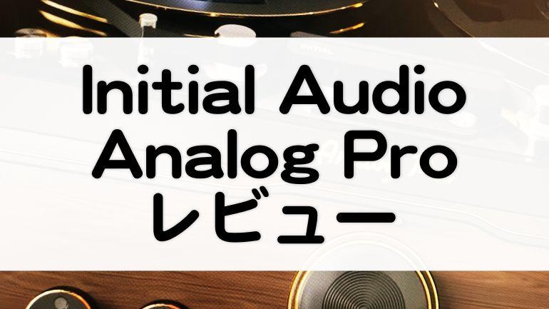 AnalogProレビューInitialAudio