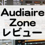 Audiaire Zone レビュー