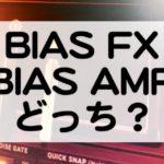 BIAS FX BIAS AMP 違い