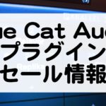 Blue Cat Audioセール情報