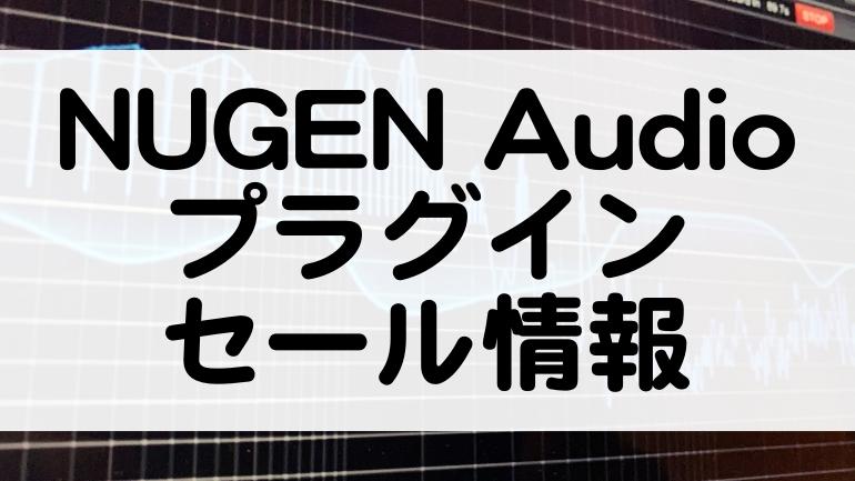 NUGEN Audio セール情報