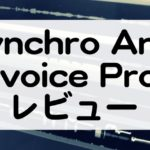 ReVoice Pro セール情報
